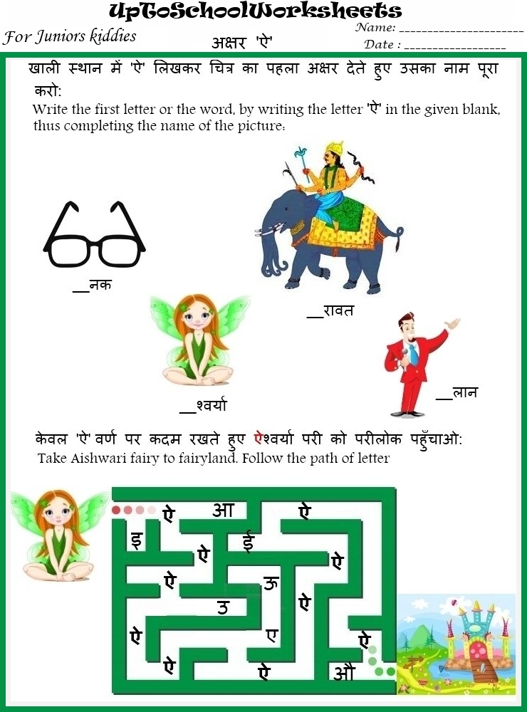 Grade LKG|Hindi Swar|worksheets|CBSE|ICSE|School ...