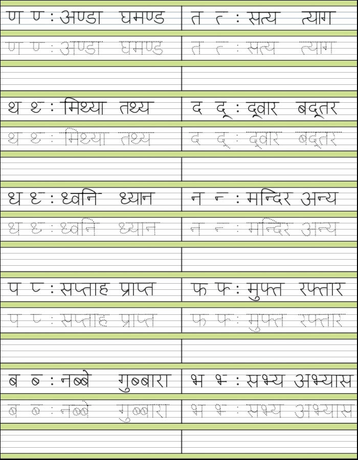 Hindi Handwriting worksheets for ages 6 and above (34 Worksheets)