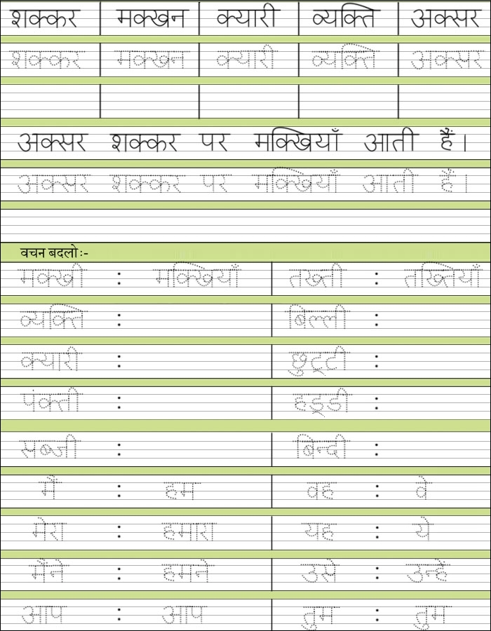 Hindi Handwriting Worksheets With Spellings, Vocabulary ...