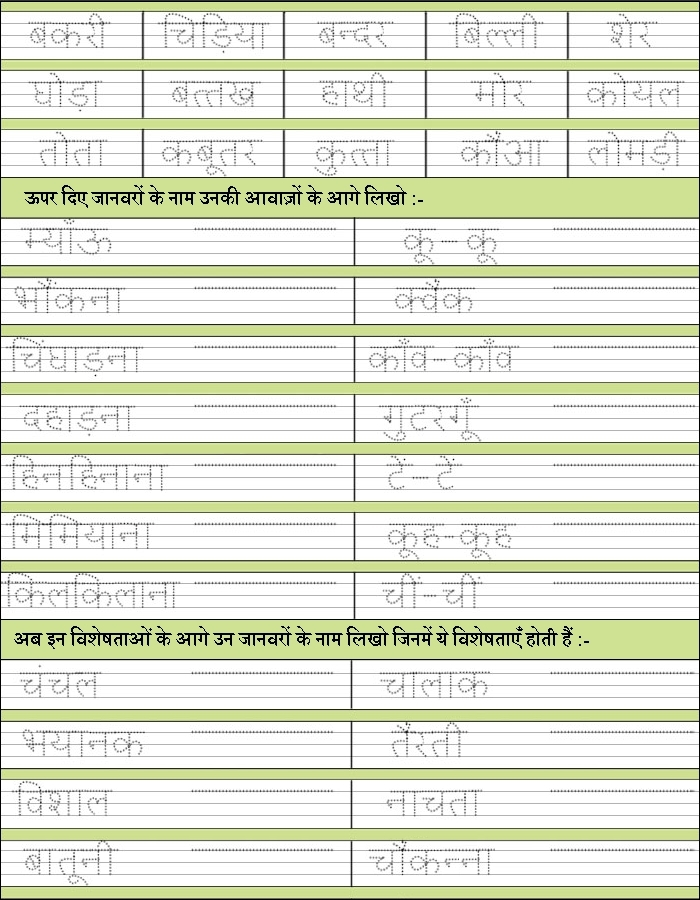 Hindi Handwriting Worksheets With Spellings, Vocabulary and Grammar ...