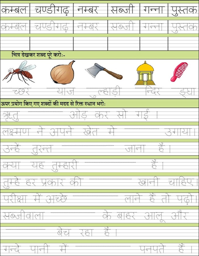handwriting hindi spelling vocab worksheets cbse icse school uptoschoolworksheets. Black Bedroom Furniture Sets. Home Design Ideas