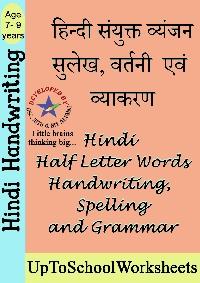 Hindi Spelling